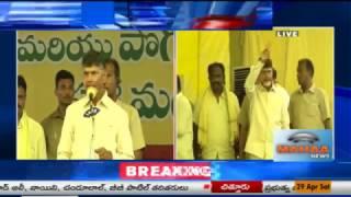 గోదావరికి చంద్రుడు|AP CM Chandrababu Naidu Full Speech at Public Meeting|Nallajerla|West Godavari