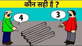 केवल 4 % लोग ही इस तस्वीर का जवाब बता सकते है   सबसे मजेदार हिंदी पहेलियाँ - TEST - Riddles Hindi
