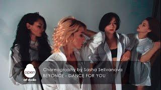 Beyoncé - Dance For You - Сhoreography by Sasha Selivanova  - Open Art Studio
