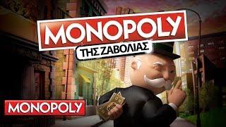 Monopoly ??? ????????? - Hasbro Gaming Greece
