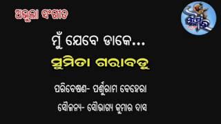 Mun Jebe Dake. Old odia Adhunik song By Sumita Garabadu