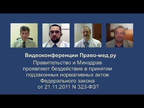 В конце прошлой недели в минздраве проходила видеоконференция с участием субъектов рф по вопросу реализации программ