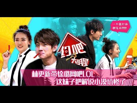 陸綜-約吧大明星-EP 04 林更新帶徐璐LOL 被豬隊友蠢哭了
