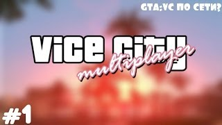 ПЕРВЫЕ ШАГИ - Gta Vice City Multiplayer ( #1 )