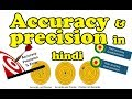 What is the difference between precision and accuracy in hindi | explain Accuracy and Precision MP3