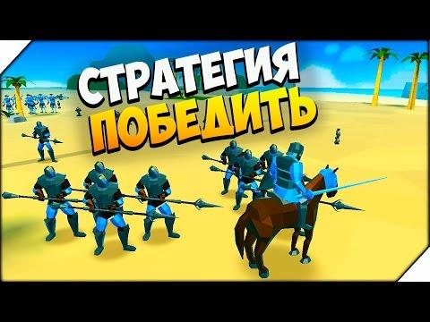 СТРАТЕГИЯ ПОБЕДИТЬ В ОНЛАЙН БИТВАХ ➤ Epic battle simulator 2