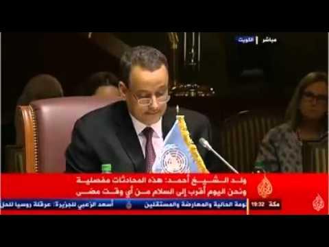 فيديو: فضيحة ولد الشيخ خلال تلاوته القرآن في افتتاح المباحثات اليمنية بالكويت