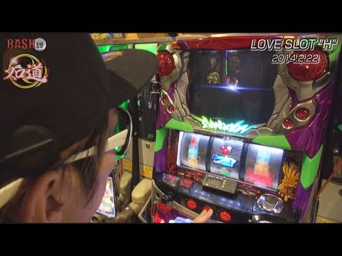 【BASHtv】 スロ道 Season0 vol.42 《LOVE SLOT