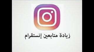زيادة متابعين انستقرام 5k في الساعه