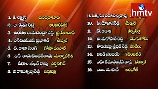 BJP Announced First List of Telangana MLA Candidates | Babu Mohan to Contest from Andole | hmtv