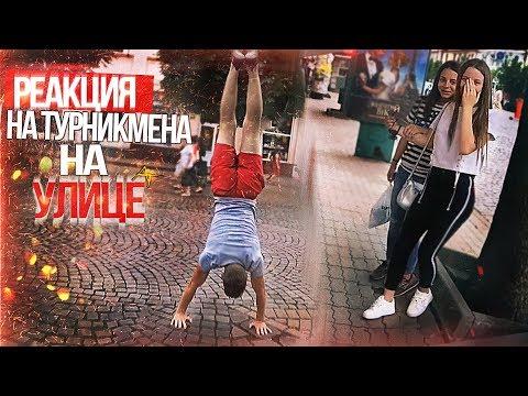 Реакция  на Турникмена на Улице ( Пикапим девушек!)