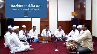 LokSangeet- Sangeet Bhajan- Promo   लोकसंगीत- संगीत भजन । Akashvani Pune