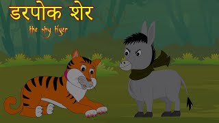 डरपोक शेर | Hindi Stories For Kids | Moral Story | Kahaniya