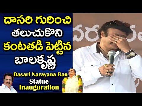 Balakrishna Speech in Film Chamber @Dasari Narayana Rao Statue Inauguration #9RosesMedia