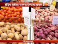 Pune | Market Inaugurated For Organic Farming Vegetable And Fruits