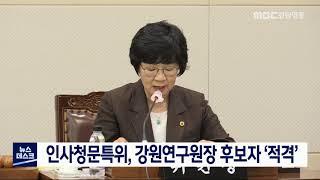 강원연구원장 임명 후보자 '적격' 의견