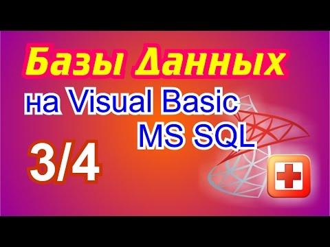 Как создать базу в sql 2008 express