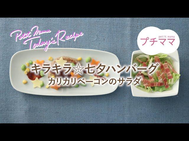 キラキラ☆七夕ハンバーグ