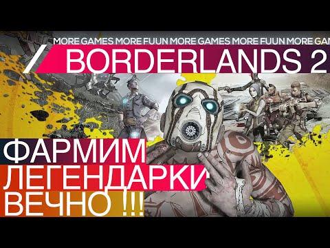 Как фармить легендарки в Borderlands 2 вечно !