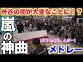 渋谷のど真ん中で「嵐メドレー」を弾いたら大騒ぎになった!?【ストリートピアノ】