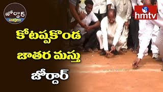 కోడెల శివప్రసాద్ గోళీల ఆట | Kodela Siva Prasad | Guntur | hmtv