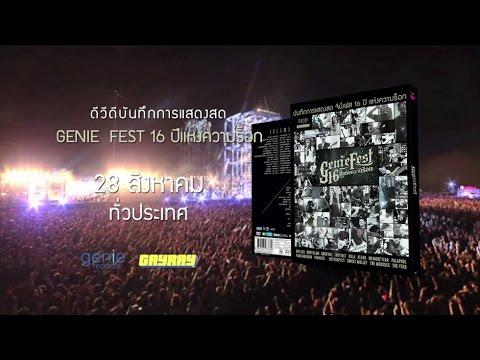 DVD CONCERT เทศกาลดนตรี Genie Fest 16 ปีแห่งความร็อก