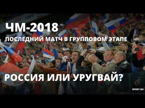 Кто победит: Россия или Уругвай? ЧМ-2018