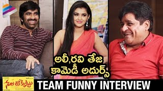 Nela Ticket Movie Team FUNNY Interview | Ravi Teja | Malvika Sharma | Ali | Priyadarshi | Kaumudi