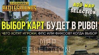 PUBG ВЫБОР КАРТ БУДЕТ В БУДУЩЕМ / PLAYERUNKNOWN'S BATTLEGROUNDS ( 09.04.2018 )