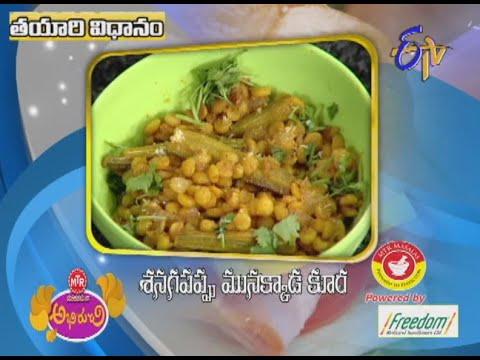 Senagapappu Mulakkada Kura -  శనగ ...