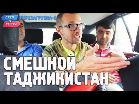 Таджикистан. Орёл и Решка. Перезагрузка-3. Смешные и неудачные дубли!