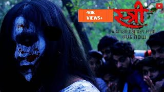 Stree | Horror Comedy Short Film | 2k18 | Feat. Aman Pandey
