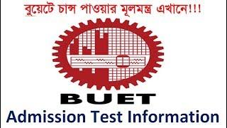 BUET Admission Test Information