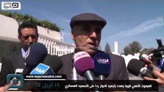 مصر العربية | المبعوث الأممي لليبيا يهدد بتجميد الحوار ردا على التصعيد العسكري