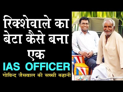 my aim in life is ias officer in hindi Read all answers to question:my aim in life is become a ias officer plz guide me.