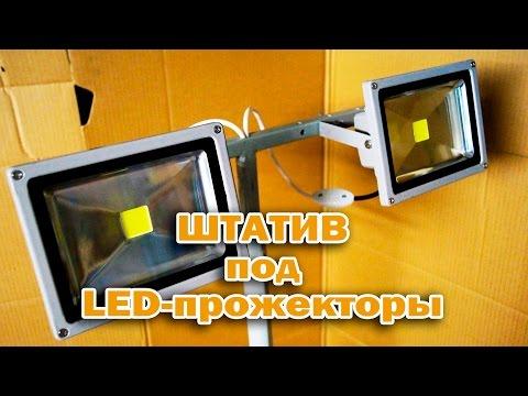 Прожектор своими руками в домашних условиях