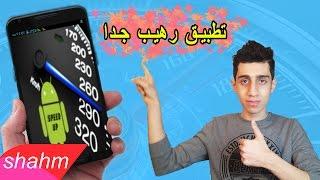 تطبيق رهيب يسرع هاتفك بشكل ملحوظ لاتفوته   خمس نجوم