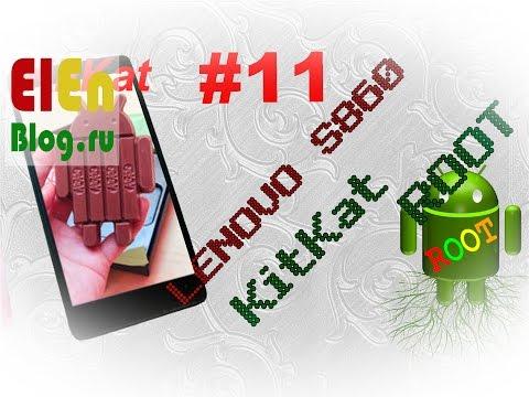 Lenovo S860 ROOT KitKat (Часть 01)