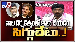 TRS Balka Suman sensational comments on Chandrababu, Revanth, Gaddar