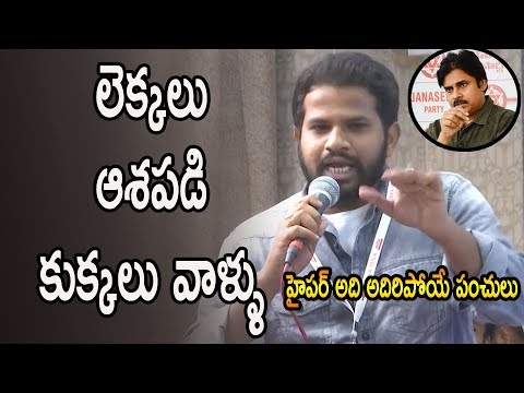 Hyper Aadi Punches In Unite 4 Janasena IT Meet | Janasena Party Latest Updates
