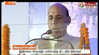 """Terrorists plans to divide India to make weak"" says Rajnath Singh | Polimer News"