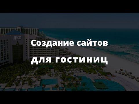 Создание сайтов для гостиниц