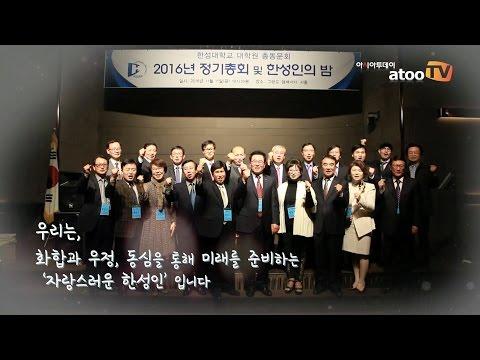 한성대, 2016년 정기총회 '한성인...