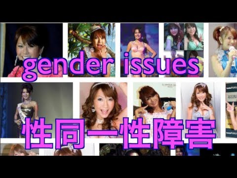 JNews!-性同一性障害 Gender Identity Disorder in Japan