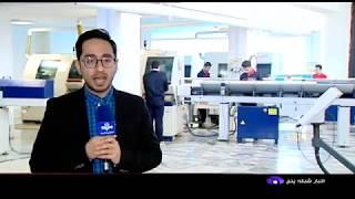 Iran Pardis Science & Technology park achievements exhibition دستاوردهاي بوستان دانش و فناوري پرديس