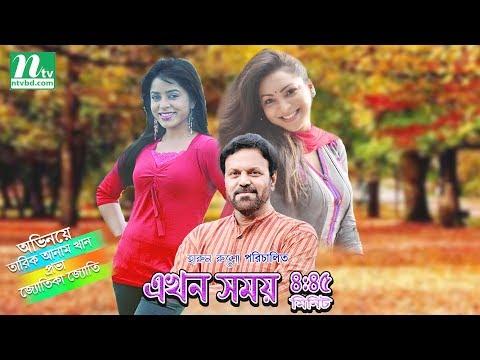 Bangla Romantic Natok - Ekhon Shomoy 4:45 L Prova, Tarik Anam Khan, Jotika Joti L Drama & Telefilm