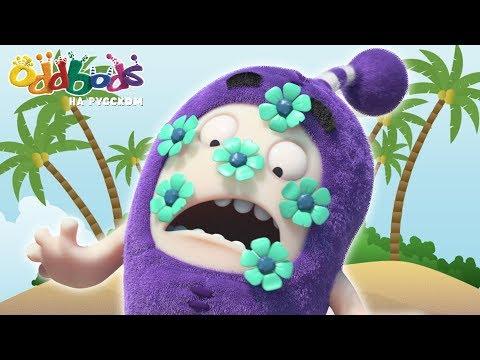 ЧУДДИКИ: Двухсторонний Остров | Смешные детские видео
