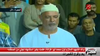 والد الشهيد محمد أبو غزالة : أبنى كان هايتجوز بعد 4 شهور .. حسبى الله ونعم الوكيل