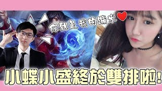 ♥蝴蝶兒♥實況精華 - 跟超負荷雙排啦! (by冬雨)