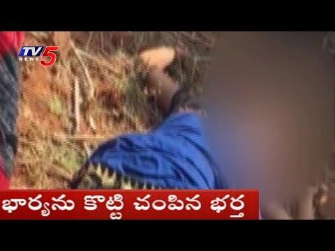 భార్యను కొట్టి చంపిన భర్త | Nagaram | TV5 News